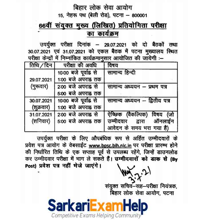 66th Combined Main (Written) Competitive Examination