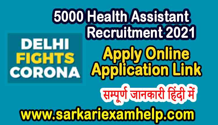 delhifightscorona.in 5000 Health Assistant Recruitment 2021 Apply Online Application Link