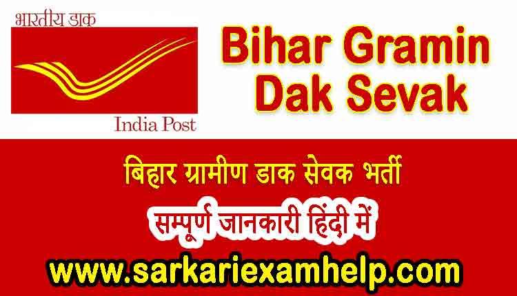 Bihar Gramin Dak Sevak Recruitment 2021
