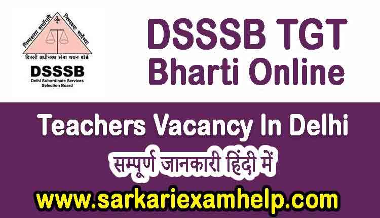 DSSSB TGT Teachers Vacancy In Delhi