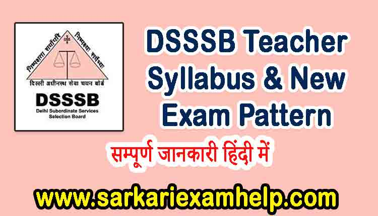 DSSSB Syllabus 2021