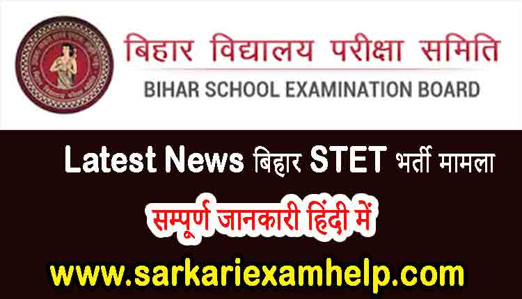 Latest News बिहार STET भर्ती मामला
