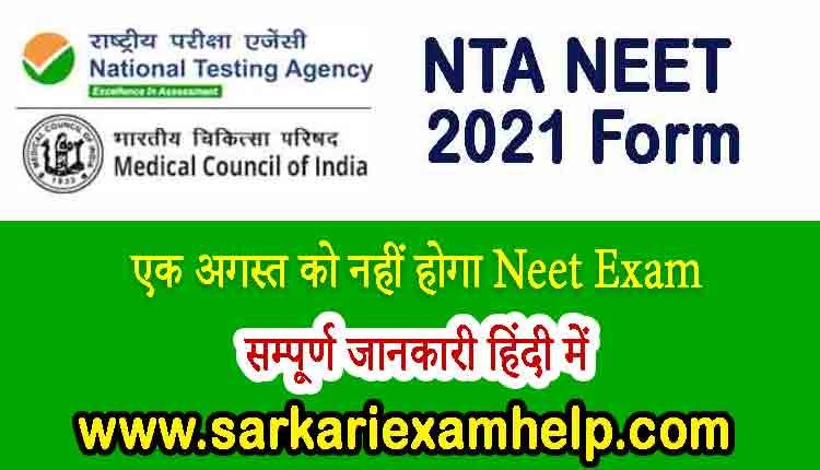 NEET Exam Application Form Date 2021