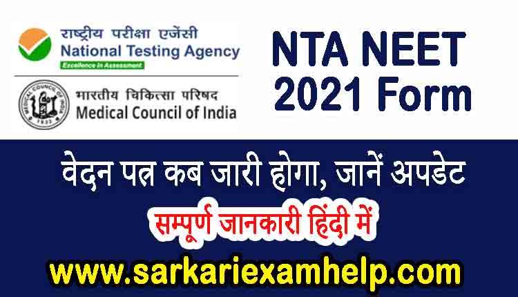 NTA NEET Application Form 2021