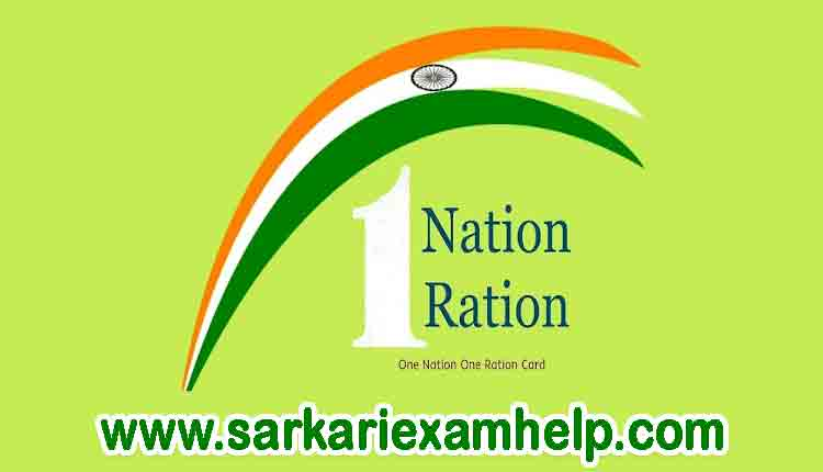 One Nation One Ration Card scheme UPSC 2021 in Hindi