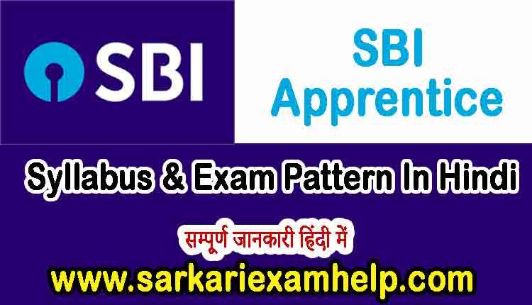 SBI Apprentice Syllabus & Exam Pattern In Hindi