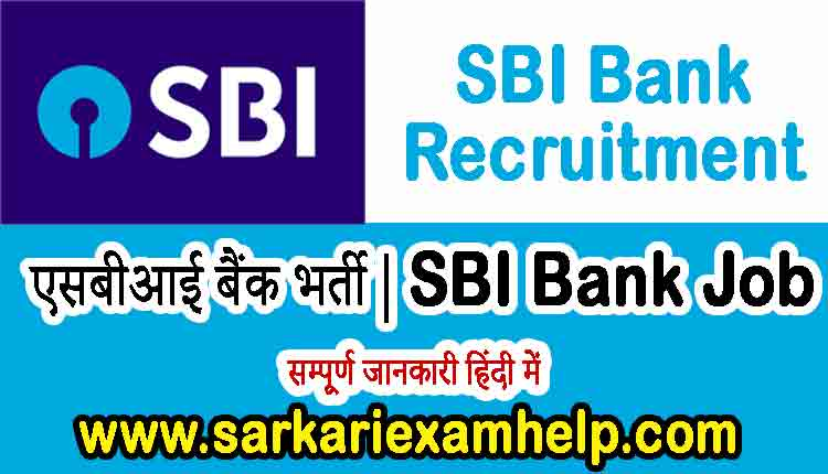 SBI Bank Apprentice Recruitment 2021