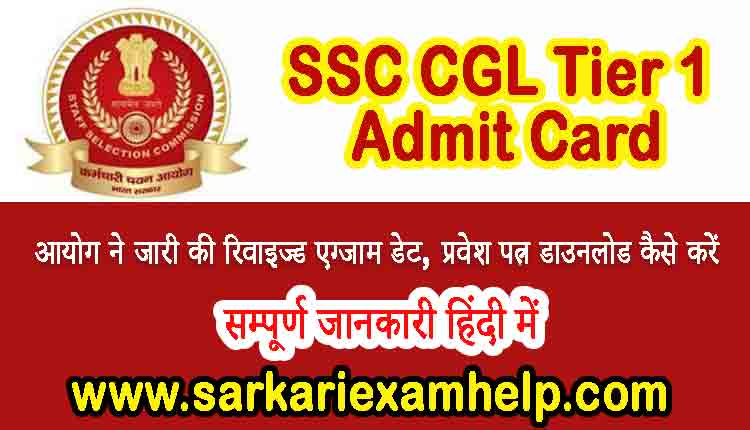 SSC CGL Admit Card 2020 Tier 1 Download Direct Link