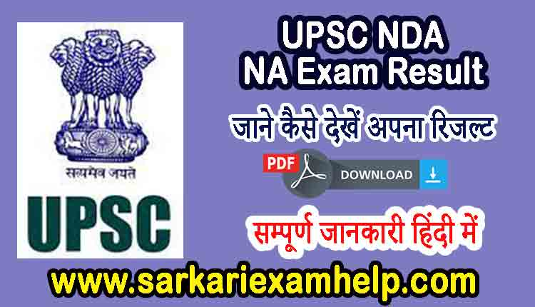 UPSC NDA NA Exam Result 2021 Released