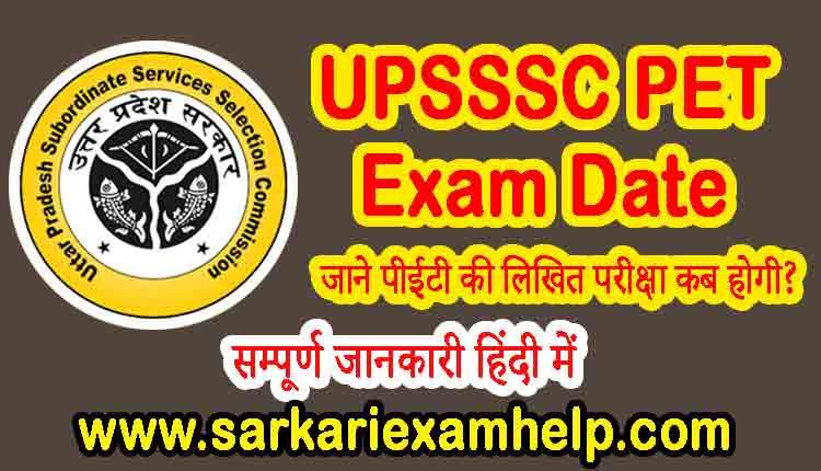UPSSSC PET Exam Date 2021