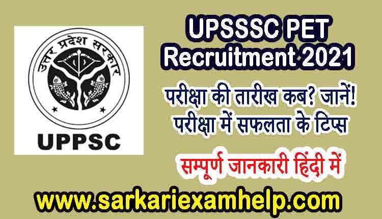 UPSSSC PET Recruitment 2021