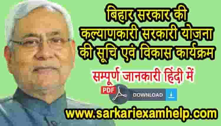 Bihar Government Sarkari Yojana in Hindi
