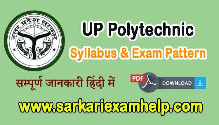 UP Polytechnic Syllabus & Exam Pattern 2021 In Hindi