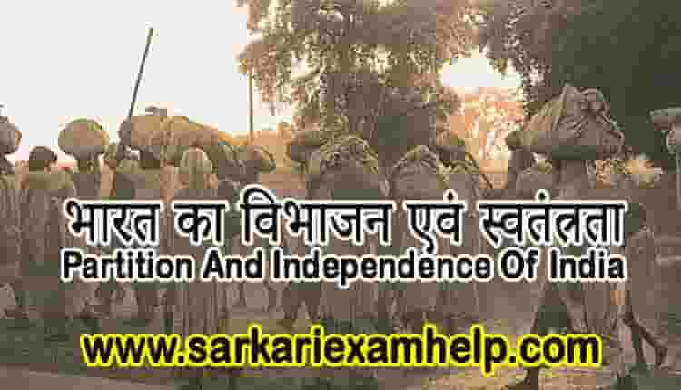 Partition And Independence Of India