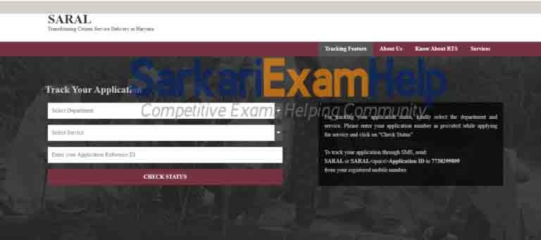 saral haryana portal track application status